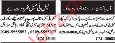 Nawaiwaqt Sunday Islamabad Classified Ads 20 Dec 2020
