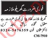 Nawaiwaqt Sunday Classified Ads 20 Dec 2020 Domestic Staff