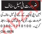 Nawaiwaqt Sunday Multan Classified Ads 20 Dec 2020