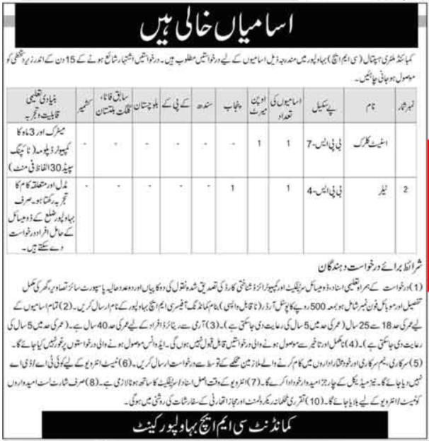 Combined Military Hospital CMH Jobs 2021 in Bahawalpur