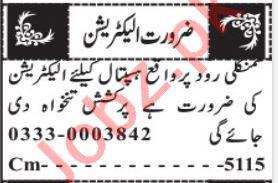 Electrician & AC Technician Jobs 2021 in Quetta