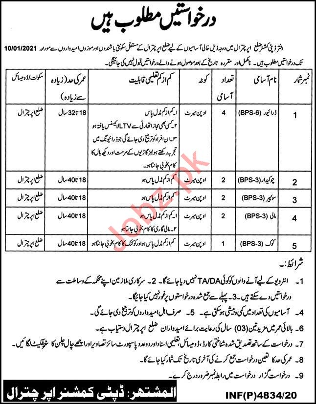 Deputy Commissioner DC Upper Chitral Jobs 2021 for Drivers