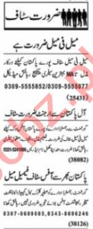 Insurance Agent & Field Officer Jobs 2021 in Lahore