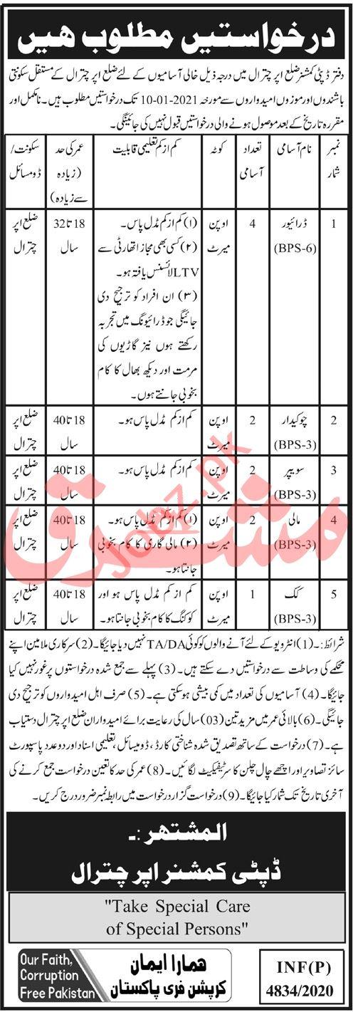 Chowkidar & Driver Jobs Deputy Commissioner DC Upper Chitral