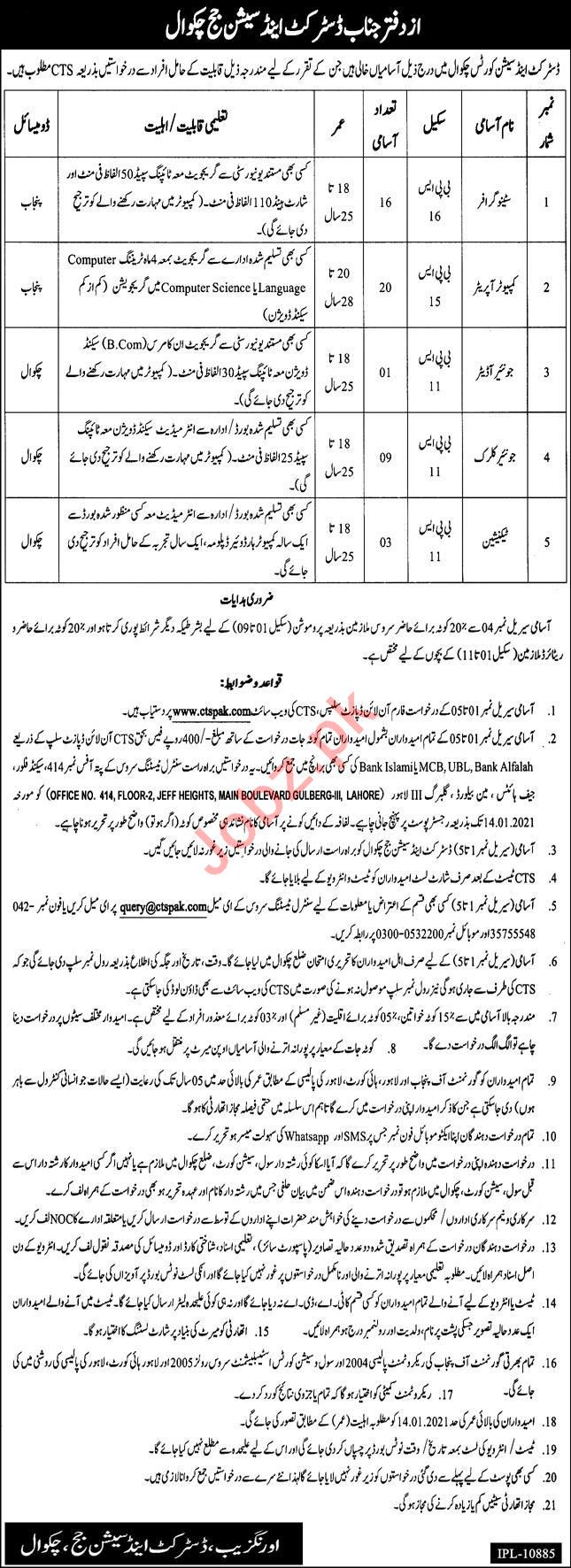 District & Session Court Chakwal Jobs 2021 for Stenographer