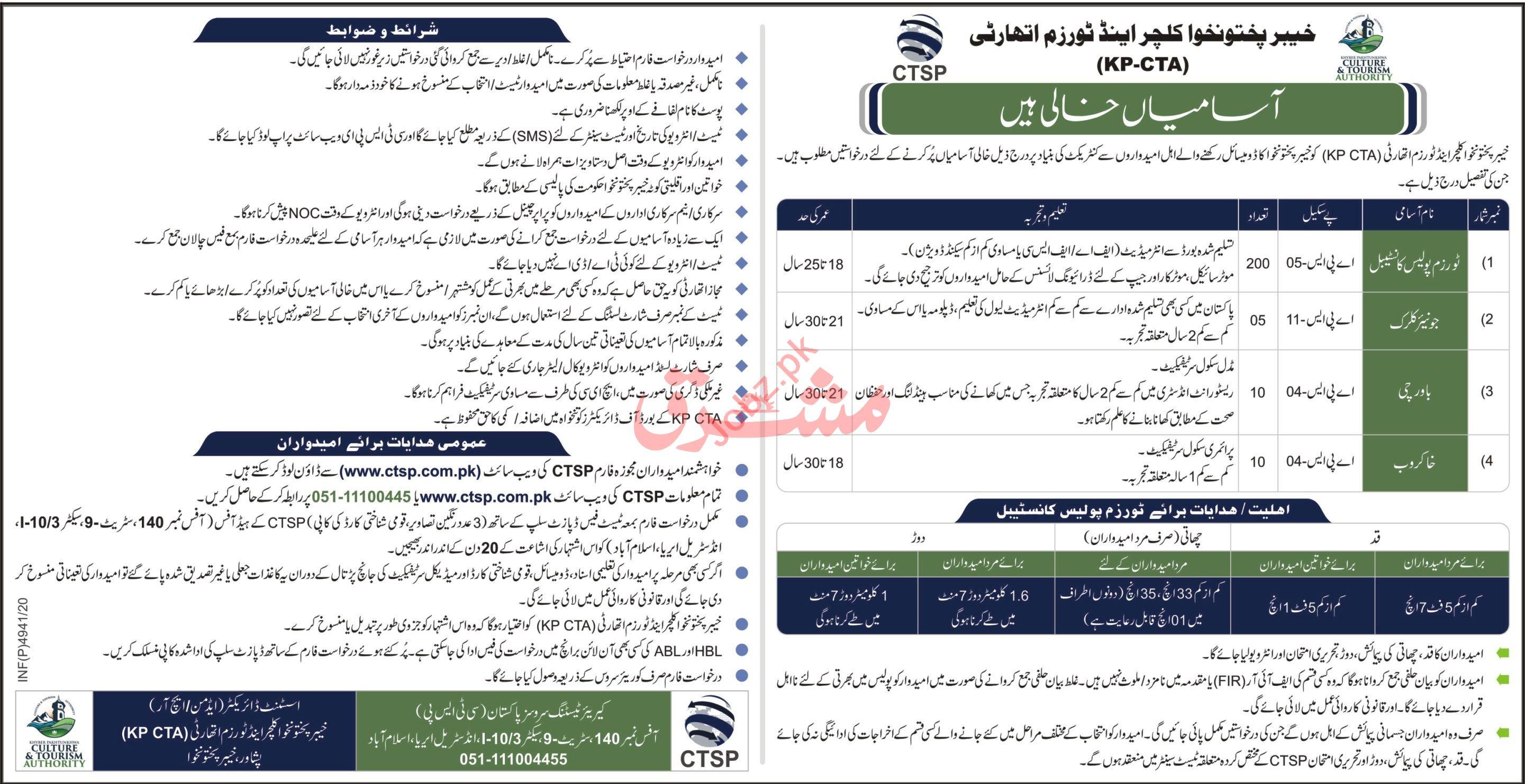 Police Constable Jobs 2021 Culture & Tourism Authority KPCTA