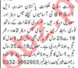 Pak Army 9 Sindh Regiment Malir Cantt Jobs 2021
