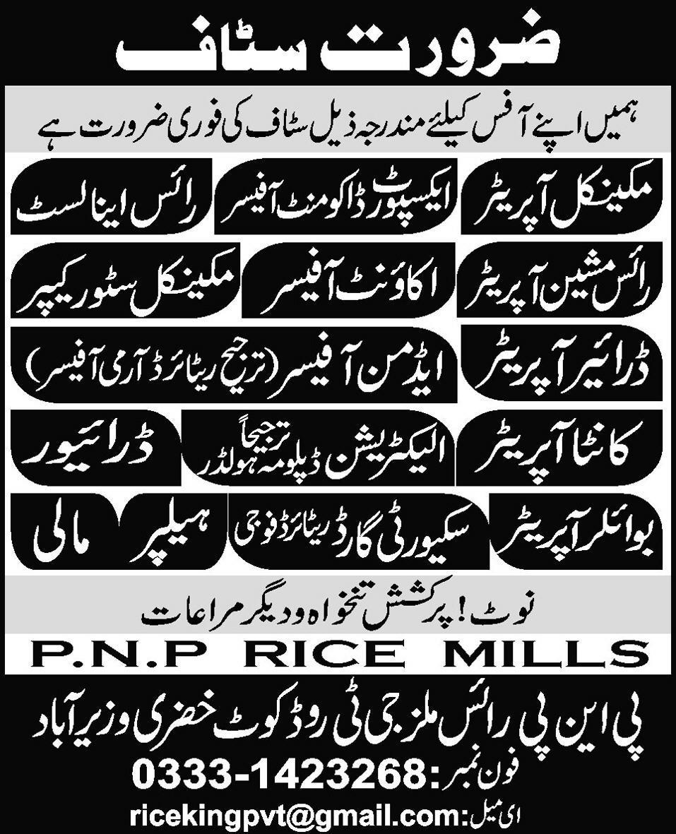 PNP Rice Mills Jobs 2021 in Wazirabad