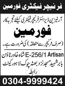 Furniture Factory Jobs 2021 in Lahore