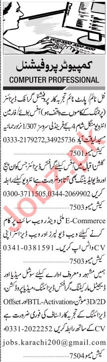 Jang Sunday Classified Ads Dec 2020 for Computer Staff