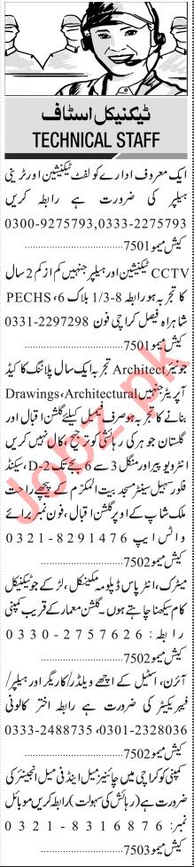 Jang Sunday Classified Ads Dec 2020 for Technical Staff