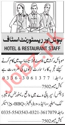 Jang Sunday Classified Ads 27 Dec 2020 for Hotel Staff