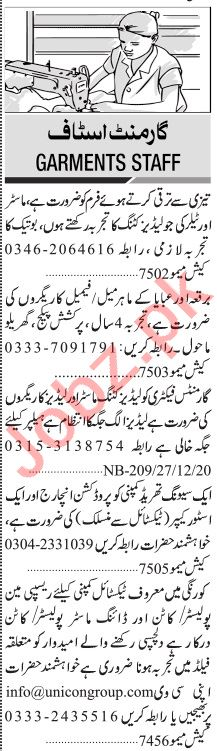 Jang Sunday Classified Ads 27 Dec 2020 for Garments Staff