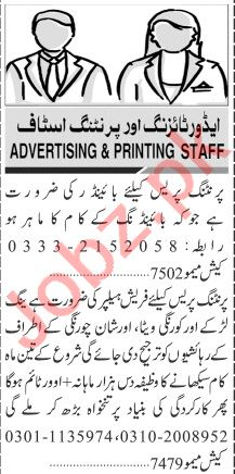 Jang Sunday Classified Ads 27 Dec 2020 for Advertising Staff