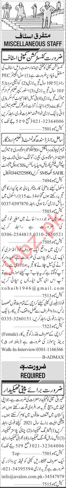 Jang Sunday Classified Ads 27 Dec 2020 for Multiple Staff