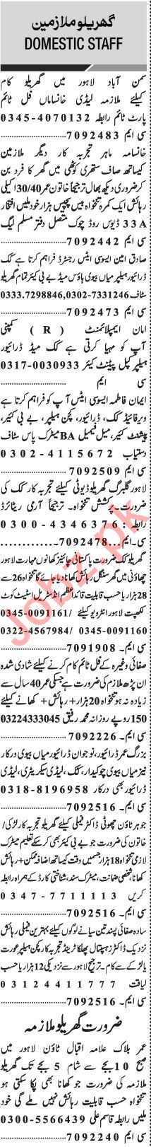 Jang Sunday Classified Ads 27 Dec 2020 for House Staff