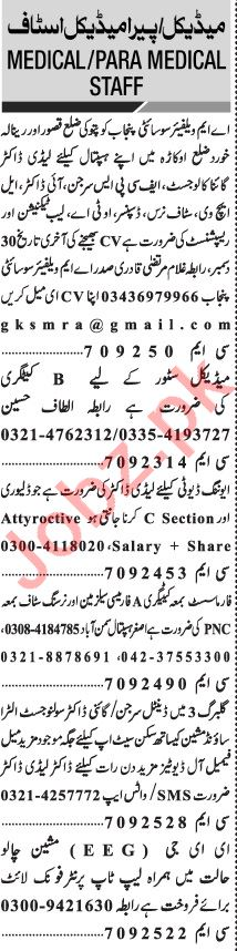 Jang Sunday Classified Ads 27 Dec 2020 for Medical Staff