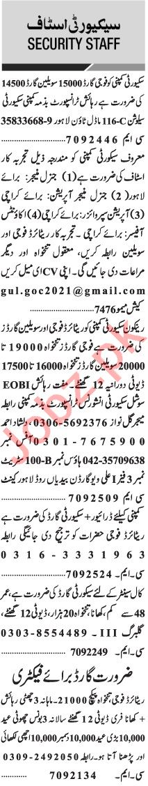 Jang Sunday Classified Ads 27 Dec 2020 for Security Staff