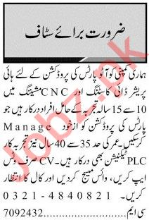 Jang Sunday Classified Ads 27 Dec 2020 for Industrial Staff