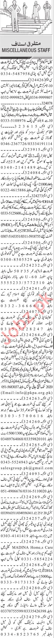 Jang Sunday Classified Ads 27 Dec 2020 for Management Staff