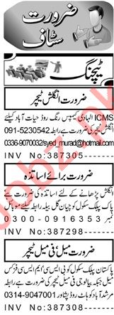 Aaj Sunday Classified Ads 27 Dec 2020 for Teaching Staff