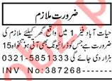 Aaj Sunday Classified Ads 27 Dec 2020 for House Staff