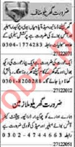 Dunya Sunday Classified Ads 27 Dec 2020 for House Staff