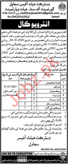 Health Department Sujawal Jobs Interview 2021 for Technician