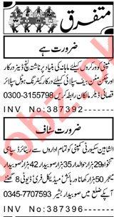 Security Guard & Security Supervisor Jobs 2021 in Peshawar