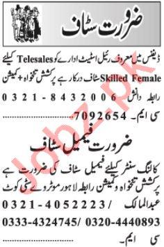 Public Dealing Expert & Receptionist Jobs 2021 in Lahore