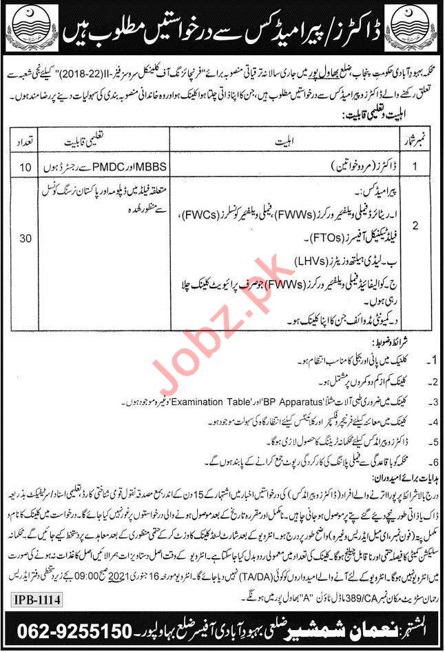 Population Welfare Department PWD Bahawalpur Jobs 2021