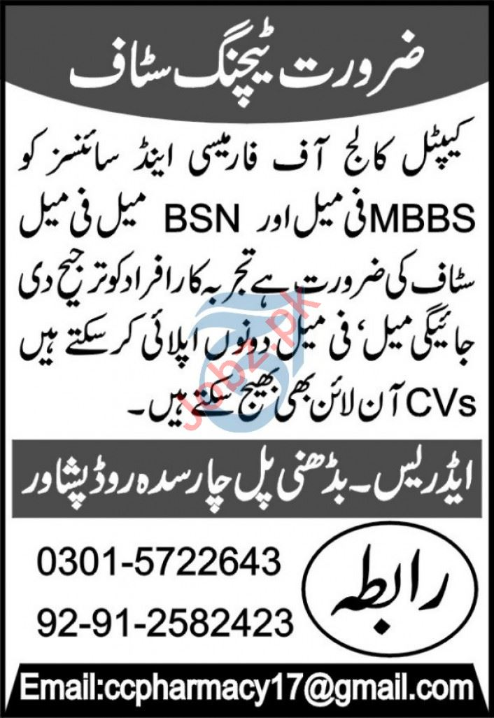 Capital College Pharmacy & Health Sciences CCPHS Jobs 2021