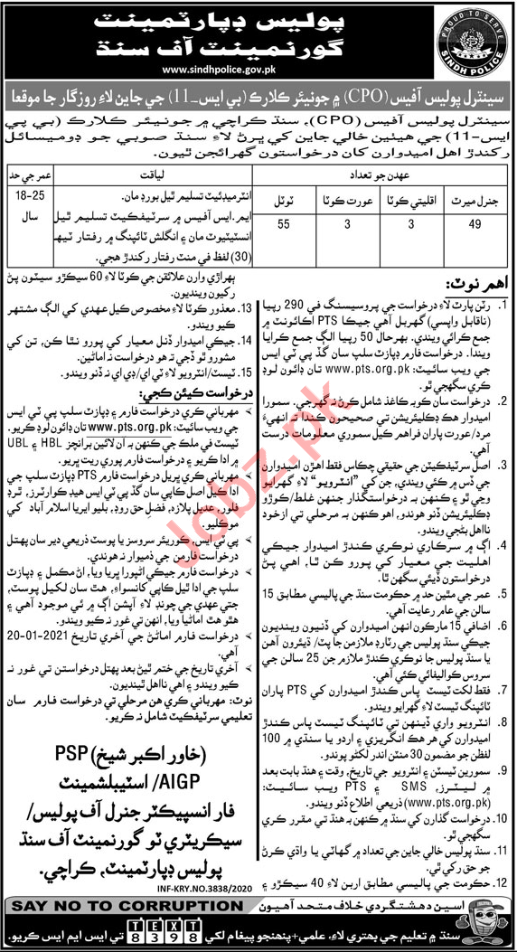 Central Police Office CPO Police Department Jobs 2021