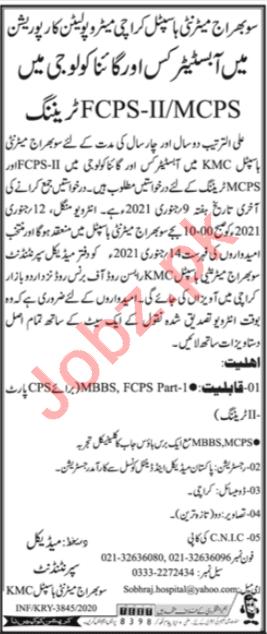Sobhraj Maternity Hospital KMC Karachi Jobs 2021