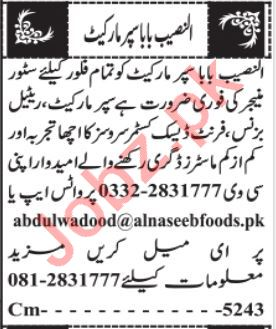 Store Manager & Front Desk Officer Jobs 2021 in Quetta
