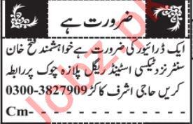 Driver & LTV Driver Jobs 2021 in Quetta