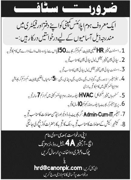Canon Pakistan Jobs 2021 in Multan