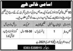 Pakistan Army 93 Signal Battalion Gujranwala Cantt Job 2021