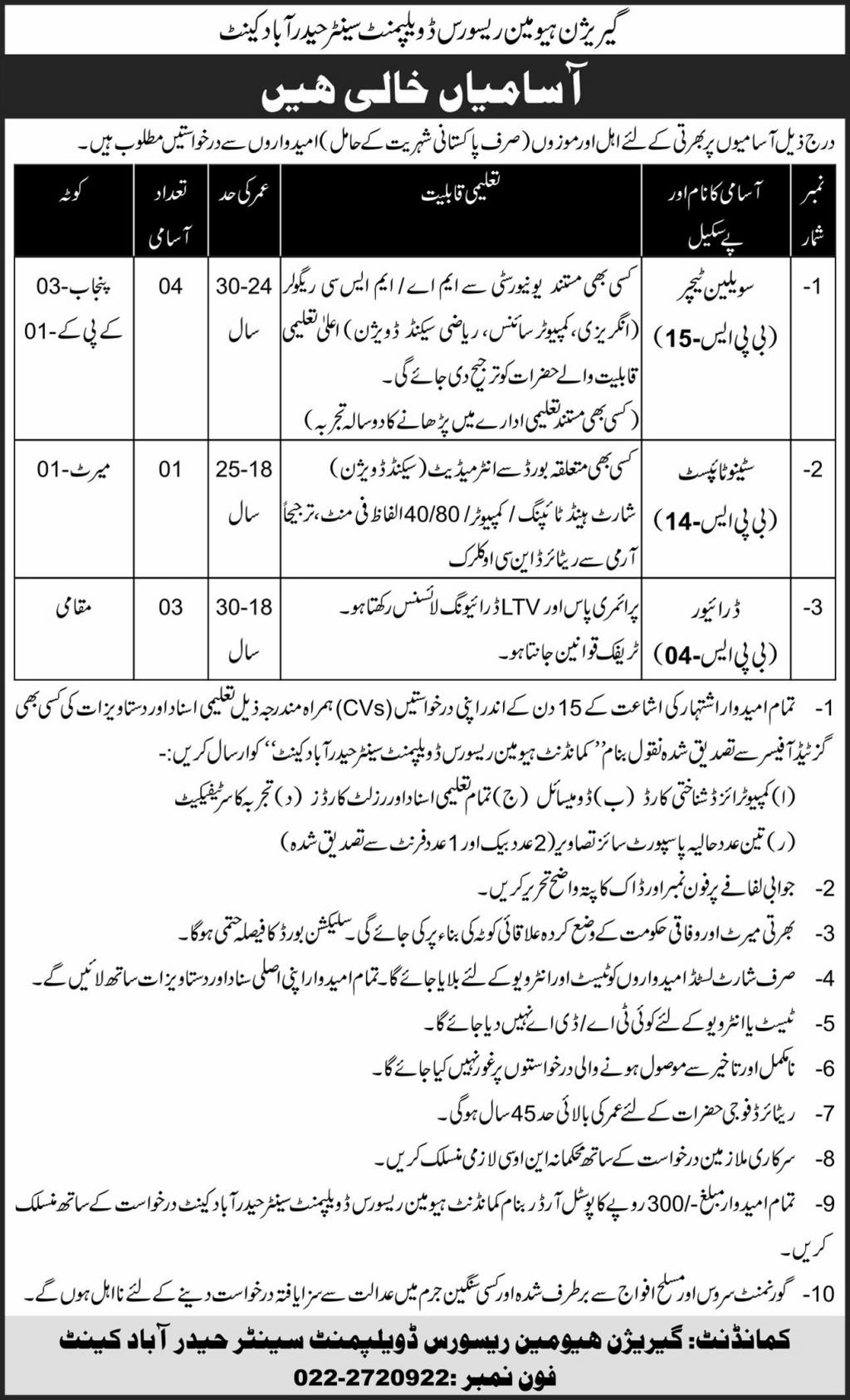 Garrison Human Resource Development Center Jobs 2021