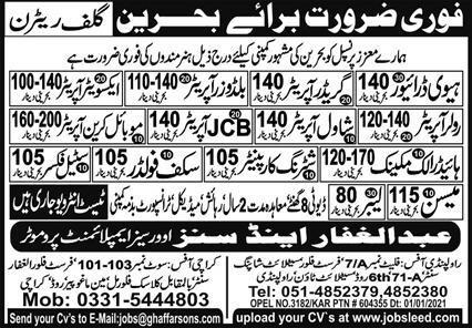 Abdul Ghaffar and Sons Jobs 2021 in Bahrain