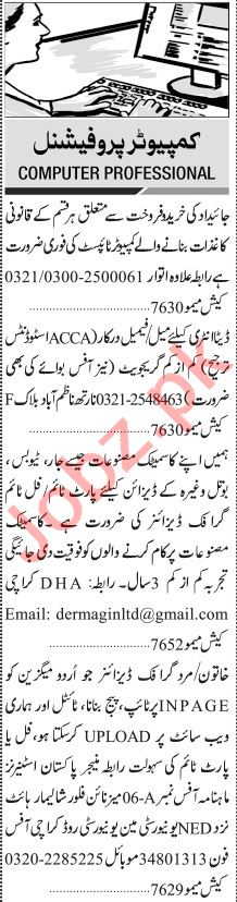Jang Sunday Classified Ads 3rd Jan 2021 for Computer Staff
