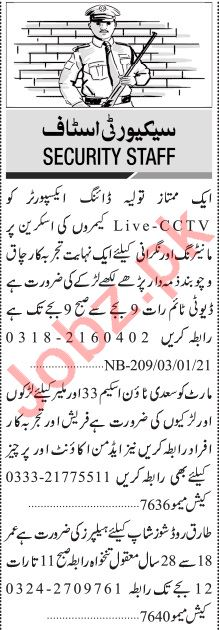 Jang Sunday Classified Ads 3rd Jan 2021 for Security Staff