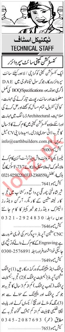 Jang Sunday Classified Ads 3rd Jan 2021 for Manufacturing