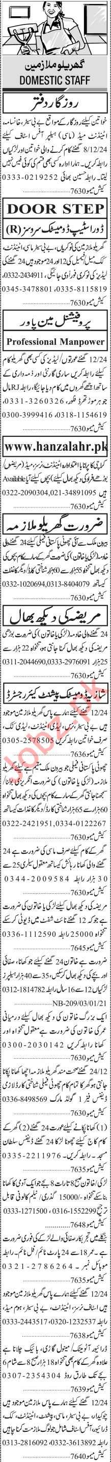 Jang Sunday Classified Ads 3rd Jan 2021 for House Staff