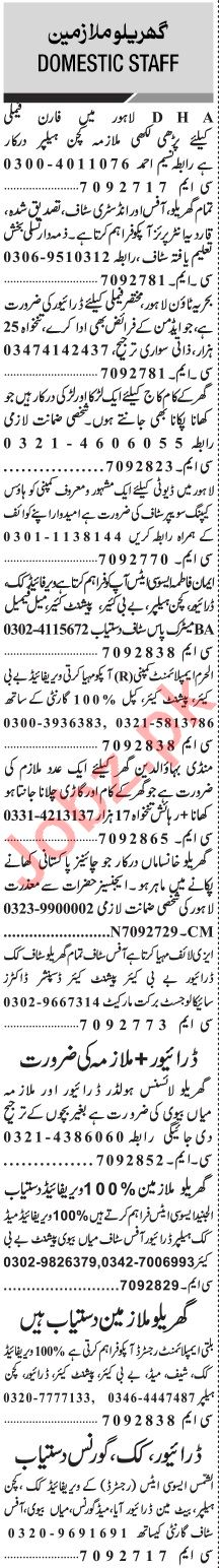 Jang Sunday Classified Ads 3rd Jan 2021 for Domestic Staff