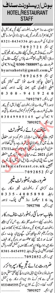 Jang Sunday Classified Ads 3rd Jan 2021 for Restaurant Staff