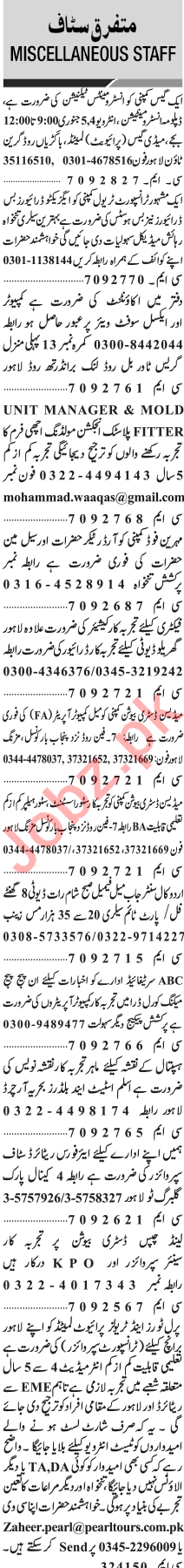 Jang Sunday Classified Ads 3rd Jan 2021 for Multiple Staff
