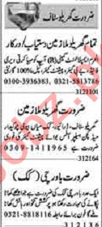 Dunya Sunday Classified Ads 3rd Jan 2021 for House Staff
