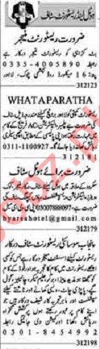 Dunya Sunday Classified Ads 3rd Jan 2021 for Hotel Staff