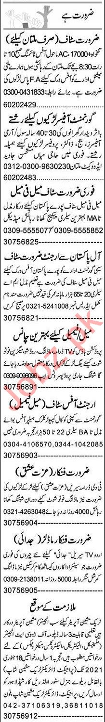 Express Sunday Multan Classified Ads 3rd Jan 2021